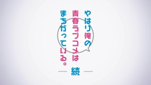 Логотип аниме Oregairu2