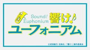 Логотип аниме Играй, Эуфониум