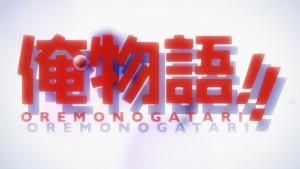 Логотип аниме Ore Monogatari