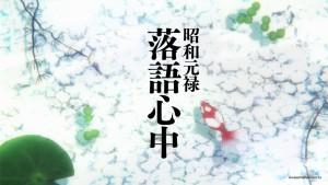 """Shouwa Genroku Rakugo Shinjuu (""""Сквозь эпохи: Узы ракуго"""")"""