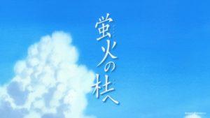 "Hotarubi no Mori e (""В лес, где мерцают светлячки"", ""Into the Forest of Fireflies' Light"")"