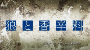 "Ookami to Koushinryou (""Волчица и пряности"", ""Spice and Wolf"")"