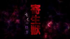 Логотип аниме Kiseijuu