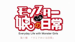 Логотип аниме Повседневная жизнь с девушками-монстрами