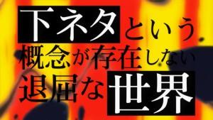 Логотип аниме Shimoseka