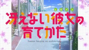 Логотип аниме Saekano