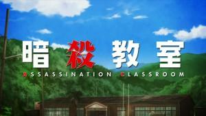 Логотип аниме Класс убийц