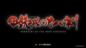 """Koutetsujou no Kabaneri (""""Кабанери из стальной крепости"""", """"Kabaneri of the Iron Fortress"""")"""