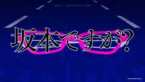 """Sakamoto Desu ga? (""""Я - Сакамото, а что?"""", """"Haven't You Heard? I'm Sakamoto"""")"""
