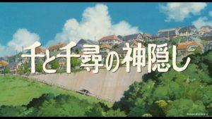 Sen to Chihiro no Kamikakushi (Spirited Away, Унесённые призраками)