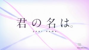 Kimi no Na wa (Твоё имя, Your Name)