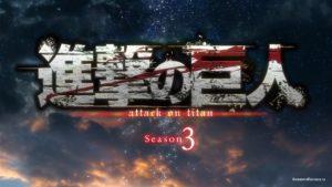 Атака титанов 3